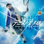 ミュージカル「テニスの王子様」3rd season 青学vs六角
