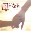ドラマ「母になる」オリジナル・サウンドトラック