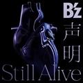 【CDシングル】 声明/Still Alive