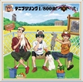 テニプリソング1/800曲!(はっぴゃくぶんのオンリーワン)-竹(Tick)-「弐」