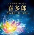 プラチナムベスト 喜多郎〜シルクロード・ベスト [UHQCD] (2枚組 ディスク1)
