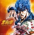 決定盤「北斗の拳 プレミアムベスト」 (2枚組 ディスク1)