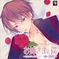 オリジナルシチュエーションCD「お姉さまと僕 〜約束のジュリエット〜」