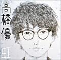 【CDシングル】虹/シンプル