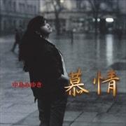 【CDシングル】慕情