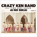 CRAZY KEN BAND ALL TIME BEST ALBUM 愛の世界 (3枚組 ディスク1)