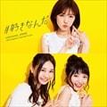 【CDシングル】#好きなんだ(Type B) (2枚組 ディスク1)