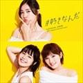 【CDシングル】#好きなんだ(Type C) (2枚組 ディスク1)