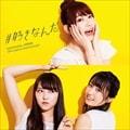 【CDシングル】#好きなんだ(Type D) (2枚組 ディスク1)
