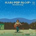 大人のJ-POPカレンダー〜365 Radio Songs〜10月 空と星 (2枚組 ディスク2)