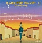 大人のJ-POPカレンダー〜365 Radio Songs〜11月 家族 (2枚組 ディスク2)