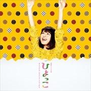 NHK連続テレビ小説「ひよっこ」 オリジナル・サウンドトラック2