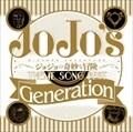ジョジョの奇妙な冒険 Theme Song Best 「Generation」
