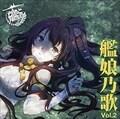 艦娘乃歌 Vol.2
