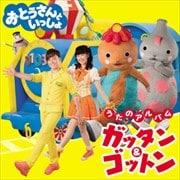 NHK「おとうさんといっしょ」うたのアルバム ガッタン&ゴットン
