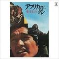 愛・青春・海 アフリカの光(2017 Remaster) [SHM-CD]