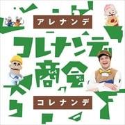 NHK「コレナンデ商会」