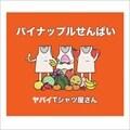 【CDシングル】パイナップルせんぱい