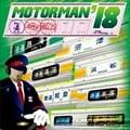 MOTOR MAN '18