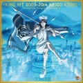 KING HIT 2003-2014 KEIGO ATOBE Complete Single Collection
