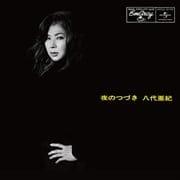 夜のつづき [SHM-CD]