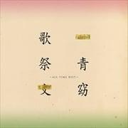 歌祭文-ALL TIME BEST- (2枚組 ディスク1)