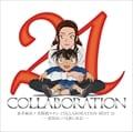 倉木麻衣×名探偵コナン COLLABORATION BEST 21 -真実はいつも歌にある!- (2枚組 ディスク1)