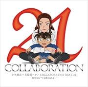 倉木麻衣×名探偵コナン COLLABORATION BEST 21 -真実はいつも歌にある!- (2枚組 ディスク2)