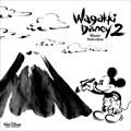 和楽器ディズニー2 ミュージック・セレクション
