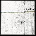 帰ってきたホフディランIII(Remastered) (2枚組 ディスク1)