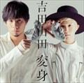 変身(ボーナストラック盤)