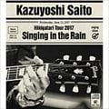 斉藤和義 弾き語りツアー2017 雨に歌えば Live at 中野サンプラザ 2017.06.21 (2枚組 ディスク2)