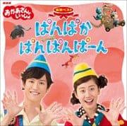 NHK「おかあさんといっしょ」 最新ベスト ぱんぱかぱんぱんぱーん