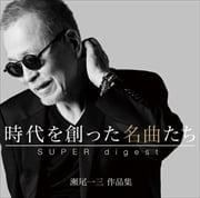 時代を創った名曲たち 〜瀬尾一三作品集 SUPER digest〜 [Blu-spec CD2] (2枚組 ディスク2)