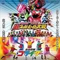 仮面ライダー×スーパー戦隊 超スーパーヒーロー大戦/仮面戦隊ゴライダー オリジナルサウンドトラック (2枚組 ディスク1)