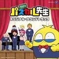 TVアニメ『100%パスカル先生』 オリジナル・サウンドトラック (2枚組 ディスク1)
