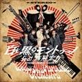 【CDシングル】白と黒のモントゥーノ feat. 斎藤宏介(UNISON SQUARE GARDEN)