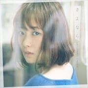 【CDシングル】さよなら