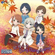 【CDシングル】THE IDOLM@STER CINDERELLA GIRLS LITTLE STARS! 秋めいて Ding Dong Dang!