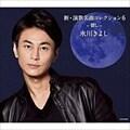 新・演歌名曲コレクション6-碧し-