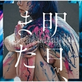 【CDシングル】明日、また
