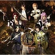 ミュージカル「刀剣乱舞」〜三百年の子守唄〜 (2枚組 ディスク2)