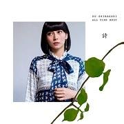 KO SHIBASAKI ALL TIME BEST 詩 (2枚組 ディスク1)