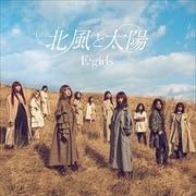 【CDシングル】 北風と太陽