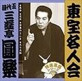 「東宝名人会」五代目 三遊亭圓楽 (2枚組 ディスク1)