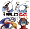 タツノコプロ55周年記念 ベストソングコレクション タツノコGoGo SF&アクション編 (2枚組 ディスク2)