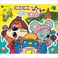NHK「にこにこ、ぷん」ベスト100 (3枚組 ディスク2)