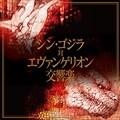 シン・ゴジラ対エヴァンゲリオン交響楽 (2枚組 ディスク1)