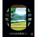 『「刀剣乱舞-ONLINE-」近侍曲集 其ノ一』 (2枚組 ディスク2)