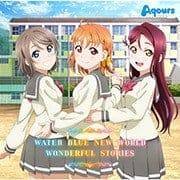 【CDシングル】 TVアニメ「ラブライブ!サンシャイン!!」2期挿入歌 WATER BLUE NEW WORLD/WONDERFUL STORIES